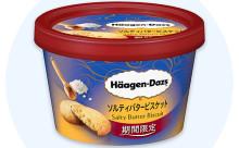 バタースカッチアイス×塩バタービスケットが絶妙♡ハーゲンダッツ新作は「ソルティバタービスケット」