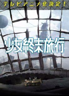 webコミックサイト「くらげパンチ」にて連載中『少女終末旅行』のTVアニメ化が決定