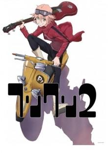 アニメ『フリクリ』最新作が2018年劇場公開することを発表