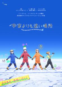 いしづかあつこ監督・花田十輝さんによる完全オリジナルTVアニメ『宇宙よりも遠い場所』を発表