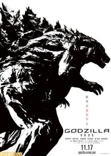 11月17日公開のアニメ映画『GODZILLA 怪獣惑星』特報映像が解禁