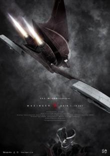 劇場版『マジンガーZ』2018年1月13日公開 新ビジュアルも発表