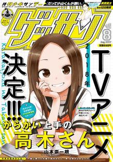 人気マンガ『からかい上手の高木さん』2018年アニメ化決定