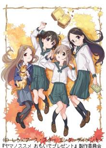 OVA『ヤマノススメ おもいでプレゼント』キービジュアル 場面カットが公開