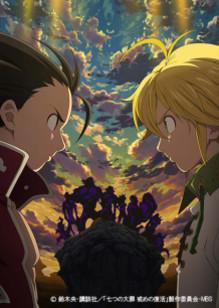 アニメ『七つの大罪』新作TVシリーズが、2018年1月放送決定!2018年夏には劇場版も公開