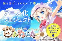「クドわふたー」劇場アニメ化プロジェクト 早くも3000万円を達成!公式サイトではPVも公開