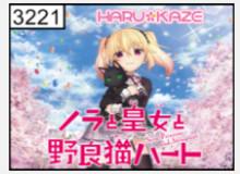コミケ92に『ノラと皇女と野良猫ハート』が登場! 7月28日(金)には、原作ソフトを予約してA3お風呂ポスターをゲットしよう!!