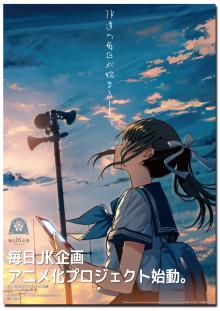 和遥キナさんイラスト企画『毎日JK企画』のアニメ化が決定!