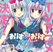 『コミックキューン』にて連載中『ありすorありす ~シスコン兄さんと双子の妹~』TVアニメ化決定