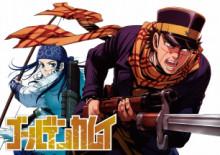 ヤングジャンプにて連載中『ゴールデンカムイ』アニメ化決定! アニメビジュアルも公開