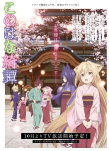アニメ『このはな綺譚』2017年10月より放送 キービジュアル、第1弾PVも公開