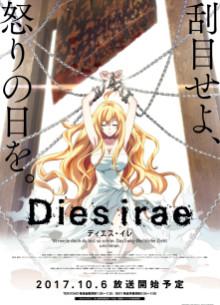 2017年10月放送のTVアニメ『Dies irae』キービジュアル、PV第二弾が公開