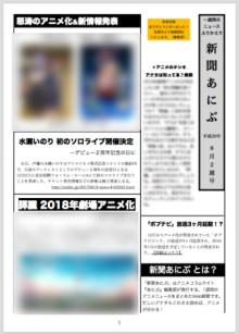 ごちうさ…膵臓…だがしかし…新情報ほか一週間のアニメニュース振り返り!|新聞あにぶ8月2週号公開!