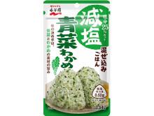 おいしい!混ぜ込みごはん減塩タイプに青菜わかめの新味