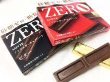 ダイエット中でもOK!? チョコ好きの強い味方「ゼロノンシュガー」を食べてみた☆