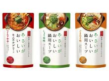 体うれしい!野菜に寄り添う上質こだわりの鍋スープ3種