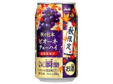 「アサヒチューハイ果実の瞬間」秋限定フレーバー2種発売