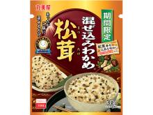手軽に贅沢気分!「混ぜ込みわかめ」に松茸など3種が登場