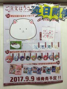 9月9日『ご注文はうさぎですか??』くじが発売! きゃらっとじゃなくて、青山さん&モカ姉もいる浴衣ver!? 同イラストを使用したラバーストラップもお忘れなく!!