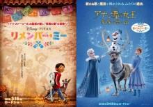 「アナと雪の女王」新作の上映が決定 アナ&エルサの新コスチューム披露