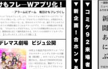 ▼ラブライブ!(サ)PV公開▼怒涛の声優新情報…1週間のアニメニュース振り返り!|新聞あにぶ8月4週号公開!
