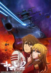 10月14日より劇場公開 『宇宙戦艦ヤマト2202 愛の戦士たち』第三章「純愛篇」 最新予告映像が公開