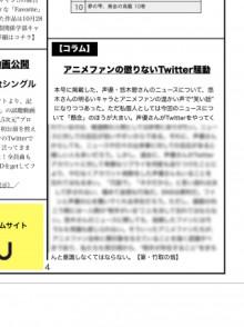 アニメファンの懲りないTwitter騒動…ほか1週間のアニメニュース振り返り!|新聞あにぶ9月1週号公開!