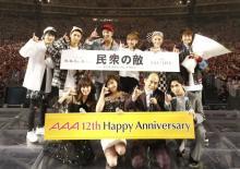 "AAA、東京ドームで""12歳""誕生日 5万人ファン&新「月9」主演・篠原涼子ら祝福"