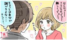 失敗パターン「昭和」の恋愛テク。彼を遠ざける5つのアプローチ
