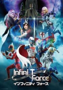 タツノコプロ55周年記念作「Infini-T Force」2018年に映画化決定