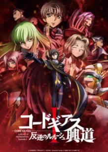 10月21日劇場公開『 コードギアス反逆のルルーシュⅠ 興道 』よりキービジュアル・新PVが解禁