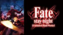 【初心者にオススメ】「Fate/stay night [Heaven's Feel]」公開直前特番+TVアニメ「Fate/stay night [Unlimited Blade Works]」9夜連続一挙放送決定