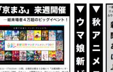 """▼ハイジ、""""JK""""になった!?▼リゼロ新作制作決定!……ほか1週間のアニメニュースまとめ!新聞あにぶ9月3週号公開!"""