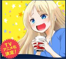 10月3日放送開始のTVアニメ『お酒は夫婦になってから』より主題歌情報・PVが解禁