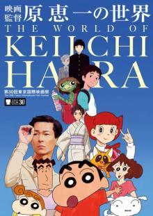 原恵一監督、東京国際映画祭で特集上映 入門書の全プレも実施