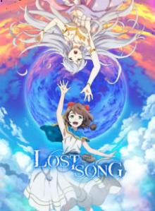 鈴木このみさん・田村ゆかりさんがW主演を務めるオリジナルTVアニメ『LOST SONG』PV、キービジュアルが公開