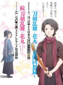 TVアニメ『刀剣乱舞-花丸-』第2期は2018年1月より放送。第1期の劇場版総集編の公開も決定