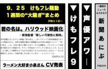 【けもフレ騒動】に解決の兆し?KADOKAWA井上氏が言及「今後どうするべきか相談に入りました。」