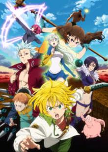 TVアニメ『七つの大罪』の新シリーズ2018年1月6日より放送 新ビジュアル、新PVが公開