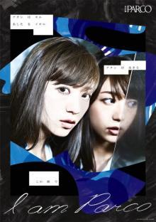元AAA・伊藤千晃×名古屋PARCO、シーズンビジュアル第2弾公開