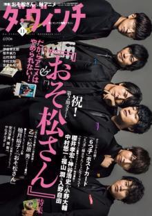 『おそ松さん』声優6人の表紙号が完売 「又吉直樹」特集以来の重版決定