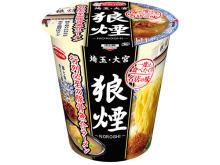 一度は食べたい名店の味シリーズに、埼玉の名店「狼煙」登場