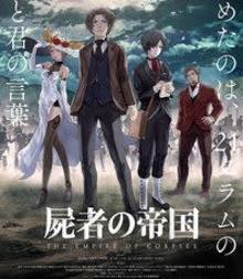 「虐殺器官」制作のジェノスタジオが公式サイトにてTVアニメ3タイトルの発表を予告!先行して次回作のビジュアルも公開!