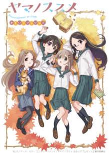 OVA『ヤマノススメ おもいでプレゼント』先行カットが公開 上映イベントに阿澄佳奈さん・小倉唯さんが登壇