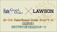 ローソン×Fate/Grand Order キャンペーンが11月1日より開催決定!武内崇描き下ろしのマシュのイラストも公開