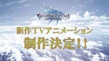 『グランブルーファンタジー』新作TVアニメの制作が決定!