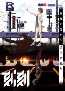 「ジェノスタジオ」制作の新作TVアニメ情報を解禁!『刻刻』『ゴールデンカムイ』ら3タイトルを発表