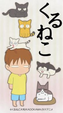 「タテアニメ」にて『くるねこ』配信開始