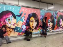 夢アド、ド派手ハロウィンメイク 山手線渋谷駅ホーム看板ジャック