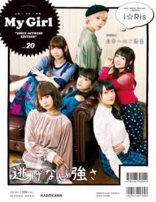 みんな買ったか!?Aqours、i☆Risがカバーを飾る「My Girl」最新号は、10月18日(水)発売号はシリーズ20号記念!初のグループ特集!!